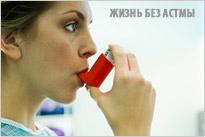 Лечение обострений при астме - Клиника астмы и иммунологии